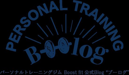 パーソナルトレーニングジム Boost fit 公式Blog ブーログ